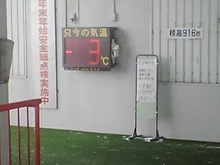 雲辺寺の気温11:38.jpg